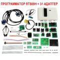программатор RT809H + 31 адаптер
