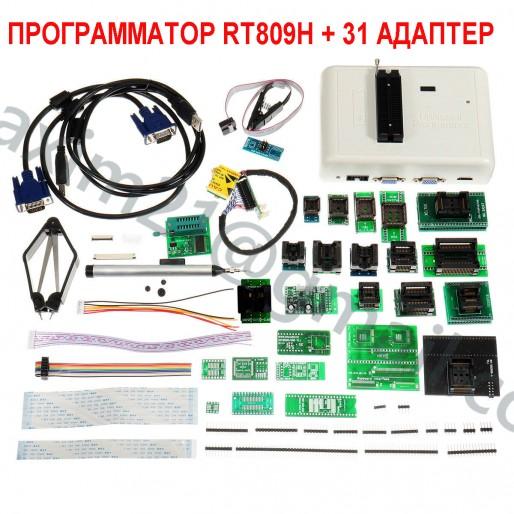 программатор RT809H + 31 адаптер - купить в интернет-магазине | Одесса, Украина, Россия