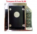 переходник для установки HDD вместо CD-ROM 9 mm SLIM