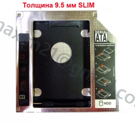 переходник для установки HDD вместо CD-ROM 9 mm SLIM