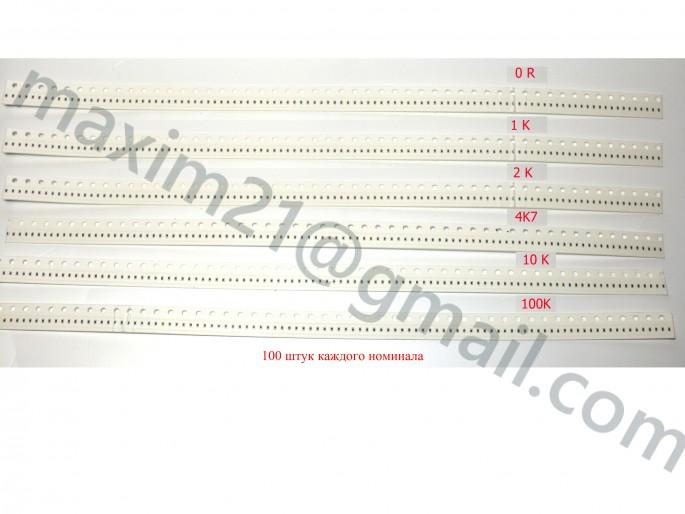 набор SMD резисторов  типоразмера 0402 для поверхностного монтажа